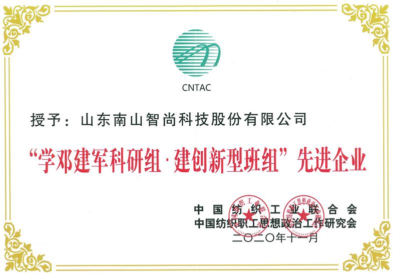 """南山智尚获评全国纺织行业""""建创新型班组""""先进企业"""