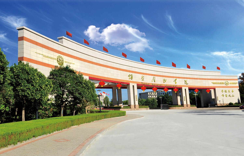 烟台南山学院新增 4 个本科专业